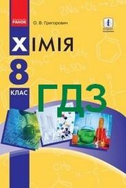 ГДЗ (Ответы, решебник) Хімія 8 клас Григорович 2016. Відповіді онлайн