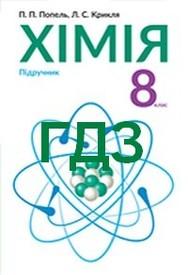 Відповіді Хімія 8 клас Попель 2016. ГДЗ