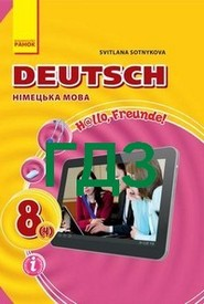 ГДЗ (Ответы, решебник) Німецька мова 8 клас Сотникова 2016