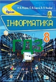 Відповіді Інформатика 8 клас Морзе 2016. ГДЗ