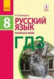 ГДЗ (Ответы, решебник) Русский язык 8 клас Баландина 2016 8-рік. Відповіді онлайн