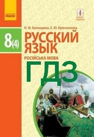ГДЗ (Ответы, решебник) Русский язык 8 клас Баландина 2016 4-рік