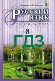 Ответы Русский язык 8 клас Полякова 2016. ГДЗ