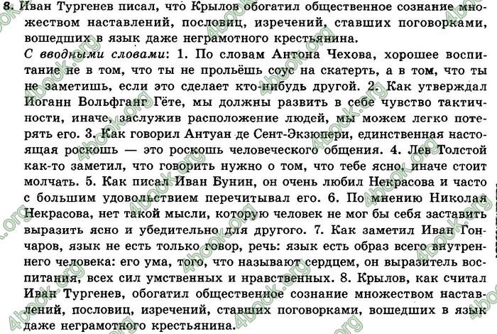 Ответы Русский язык 8 класс Быкова 2016 (Рус.). ГДЗ