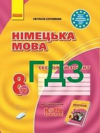 ГДЗ (Ответы) Тестовий зошит Німецька мова 8 клас Сотникова 2016. Відповіді