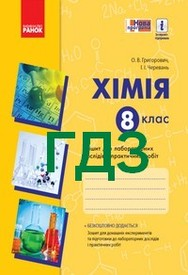 Ответы Зошит практичних Хімія 8 клас Григорович. ГДЗ