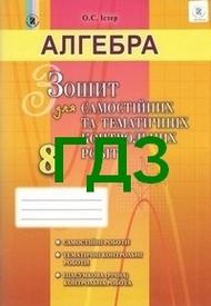 Зошит самостійни Алгебра 8 клас Істер. ГДЗ, ответы