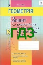 Зошит самостійни Геометрія 8 клас Істер. ГДЗ, ответы
