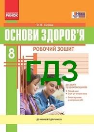 Ответы Зошит Основи здоров'я 8 клас Тагліна 2016. ГДЗ