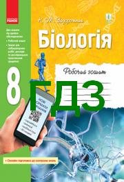 ГДЗ (Ответы, решебник) Робочий зошит Біологія 8 клас Задорожний. Відповіді тетрадь онлайн
