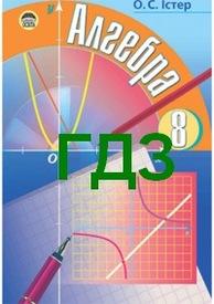 ГДЗ (ответы) Алгебра 8 клас Істер 2008. Відповіді до підручника, решебник онлайн