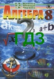 ГДЗ (Ответы, решебник) Алгебра 8 клас Біляніна