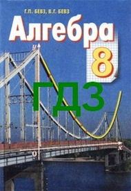 ГДЗ (Ответы, решебник) Алгебра 8 клас Бевз 2008