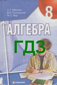 гдз алгебра 8 клас