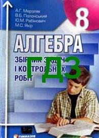 ГДЗ (ответы) Збірник задач контрольних Алгебра 8 клас Мерзляк 2011. Відповіді онлайн, решебник