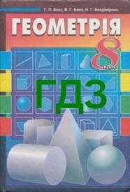 Відповіді Геометрія 8 клас Бевз 2008. ГДЗ
