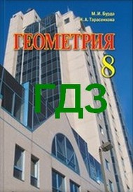 ГДЗ (Ответы, решебник) Геометрія 8 клас Бурда 2008