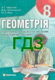 ГДЗ (ответы) Геометрія поглиблений 8 клас Мерзляк 2009. Відповіді до підручника, решебник онлайн
