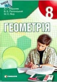 ГДЗ (ответы) Геометрія 8 клас Мерзляк 2009. Відповіді онлайн, решебник к підручнику
