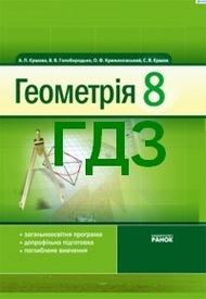 ГДЗ (Ответы, решебник) Геометрія 8 клас Єршова 2011