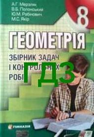 ГДЗ (ответы) Збірник задач Геометрія 8 клас Мерзляк 2009. Відповіді онлайн, решебник к сборнику