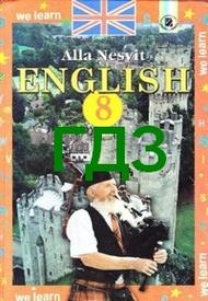 ГДЗ (ответы) Англійська мова 8 клас Несвіт 2008. Відповіді до підручника, решебник