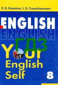 ГДЗ (Ответы, решебник) Англійська мова English 8 клас Калініна 2008
