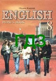 ГДЗ (Ответы, решебник) Англійська мова 8 клас Карп'юк 2008