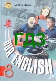 ГДЗ (Ответы, решебник) Наша англійська 8 клас Биркун