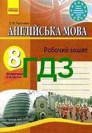 Відповіді Зошит Англійська мова 8 клас Павліченко 2013. ГДЗ