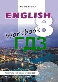 ГДЗ (Ответы, решебник) Английська мова Робочий Зошит workbook 8 класс Карпюк 2016. Відповіді онлайн