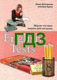Відповіді Тести Англійська мова 8 клас Вілігорська. ГДЗ