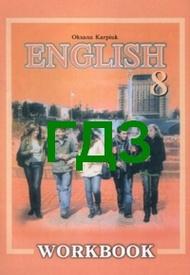 ГДЗ (ответы) Робочий зошит Англійська 8 клас Карп'юк. Відповіді, решебник онлайн