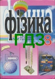 ГДЗ (ответы) Фізика 8 клас Коршак 2008. Відповіді, решебник онлайн