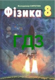 Відповіді Фізика 8 клас Сиротюк 2008. ГДЗ