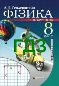 Відповіді Фізика 8 клас Генденштейн 2008. ГДЗ