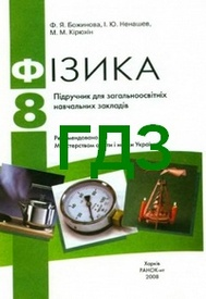 Відповыіді Фізика 8 клас Божинова 2008. ГДЗ