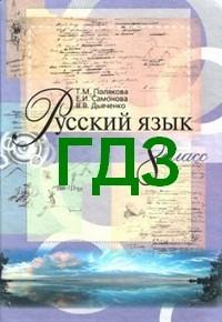 русский 1 класс полякова гдз