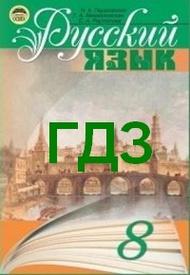 ГДЗ (Ответы, решебник) Русский язык 8 класс Пашковская
