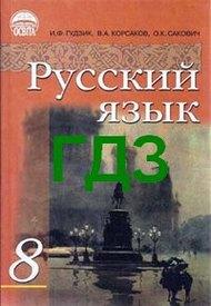ГДЗ (Ответы, решебник) Русский язык 8 класс Гудзик