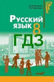 ГДЗ (Ответы, решебник) Русский язык 8 класс Рудяков 2008