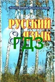 Ответы Русский язык 8 класс Давидюк 2008. ГДЗ