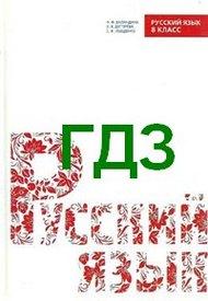 ГДЗ (ответы) Русский язык 8 класс Баландина 2011. Відповіді, решебник онлайн