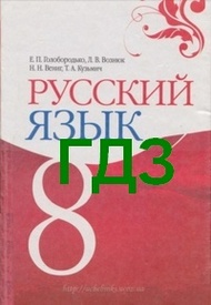 ГДЗ (Ответы, решебник) Русский язык 8 класс Голобородько