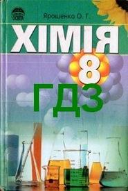 ГДЗ (Ответы, решебник) Хімія 8 клас Ярошенко 2008