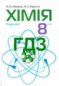 ГДЗ (Ответы, решебник) Хімія 8 клас Попель 2008