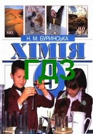 ГДЗ (Ответы, решебник) Хімія 8 клас Буринська 2008