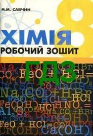 ГДЗ (Ответы, решебник) Зошит Хімія 8 клас Савчин 2013