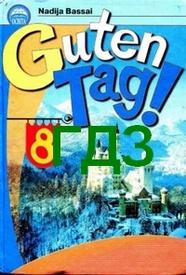 ГДЗ (Ответы, решебник) Німецька мова 8 клас Басай (7 рік)