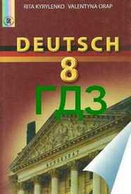 ГДЗ (Ответы, решебник) Німецька мова 8 клас Кириленко